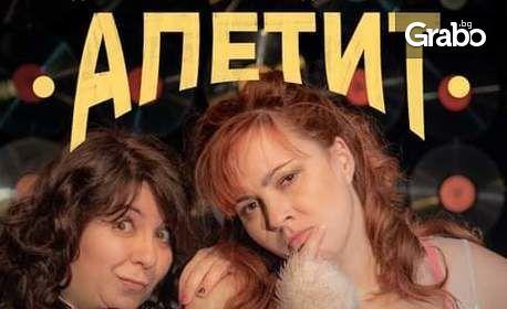 """Богдана Трифонова и Здрава Каменова в комедията """"Апетит"""" на 19 Януари"""
