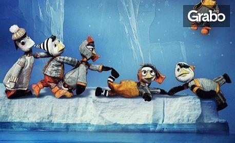 """Детската постановка """"Шестте пингвинчета"""" - на 16 Февруари"""