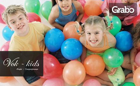 Весел празник! Детски рожден ден за 5 деца - за 39лв