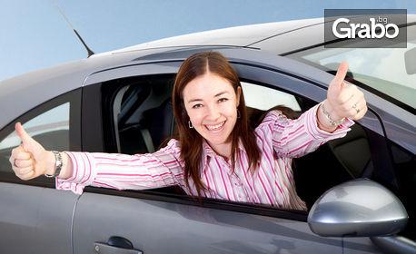 Курс за възстановяване на отнети точки или опреснителен шофьорски курс