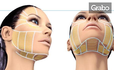 HIFU - SMAS лифтинг на лице - без или със околоочен контур, шия и деколте