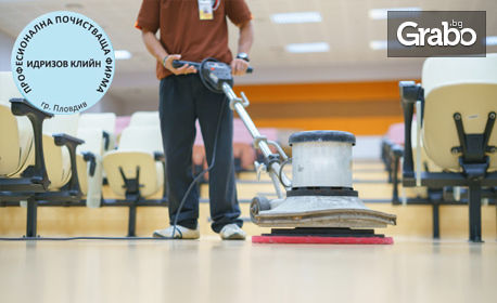 Машинно почистване на подова настилка до 50кв.м
