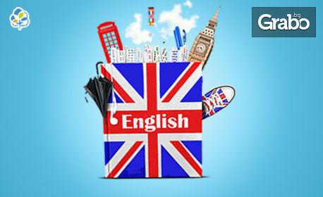Онлайн курс по Английски с 6-мес. достъп, ниво по избор, сертификат и бонус - мобилно приложение за гласов превод в реално време