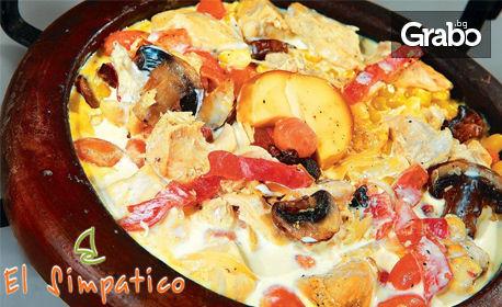 Хапване в Балчик! Сач с пилешко и зеленчуци, или свински или пилешки шиш, пържени картофки и десерт