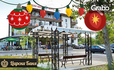 Коледа в Баня, край Карлово! 2 нощувки, закуски и празнични вечери,