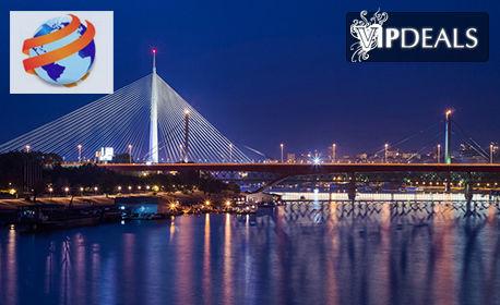 Екскурзия до Белград за Бирения фест! Нощувка със закуска, плюс транспорт и възможност за Нови Сад и Сремски Карловци