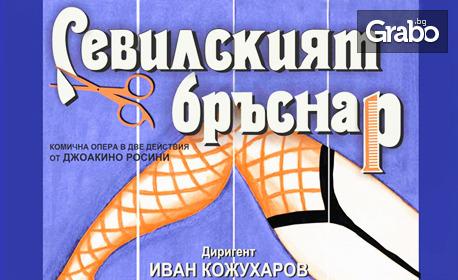 """Премиера на комичната опера """"Севилският бръснар"""" от Росини - на 8 Октомври"""
