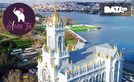 Last Minute екскурзия до Истанбул! 2 нощувки със закуски в хотел 4*, плюс транспорт и посещение на Лозенград