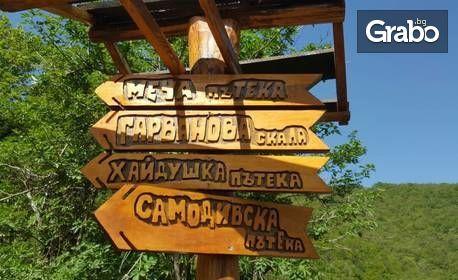 Еко почивка край язовир Въча в Родопите! Нощувка за двама, в с. Равногор