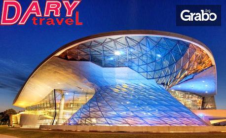 Посети Автосалона в Женева! Екскурзия до Германия, Швейцария и Италия! 4 нощувки със закуски и самолетен транспорт