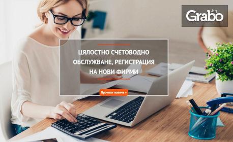 Изработка на уебсайт или електронен магазин - с включен хостинг и домейн за 1 година