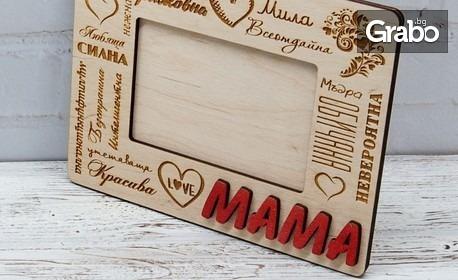Дървена лазерно гравирана рамка за снимка с персонализиран дизайн