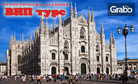 Екскурзия до Милано! 2 нощувки със закуски, плюс самолетен билет и възможност за посещение на езерото Лугано в Швейцария