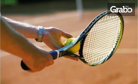 Готови ли сте за сервис? 1 час наем на игрище за тенис на корт