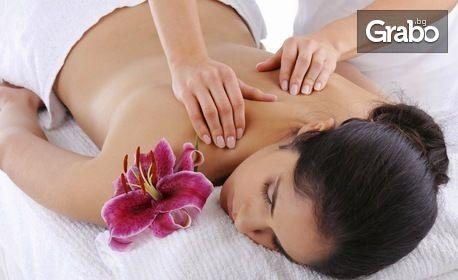 Шведски масаж с арганово масло - на гръб или цяло тяло, плюс златна маска на лице