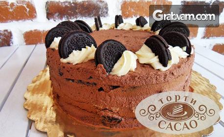 Торти Cacao: 33% отстъпка