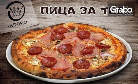 Домашно приготвена пица на дървени въглища, по избор