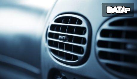 Цялостна профилактика и зареждане на автоклиматик