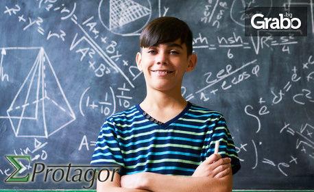 За ученик в 5, 6 или 7 клас! Онлайн курс по математика с 3 учебни часа, входен и финален тест
