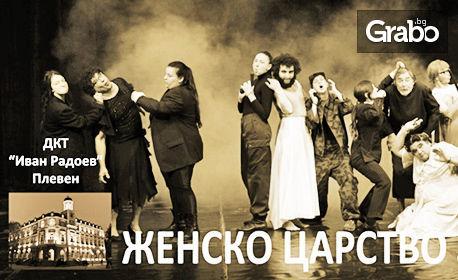 """Комедията """"Женско царство"""" на 18 Януари"""
