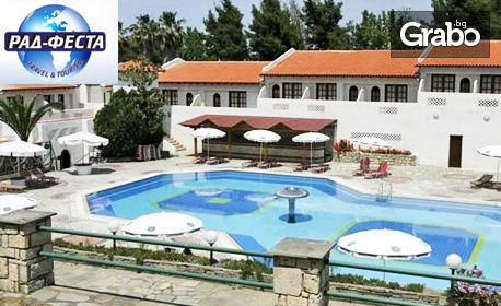 Почивка в Гърция през Май! 5 нощувки със закуски и вечери в Хотел Macedonian Sun***, Калитея