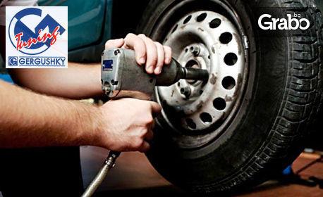 Смяна на 2 или 4 гуми на автомобил