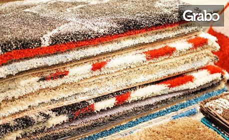 Пране на килими до 5кв.м
