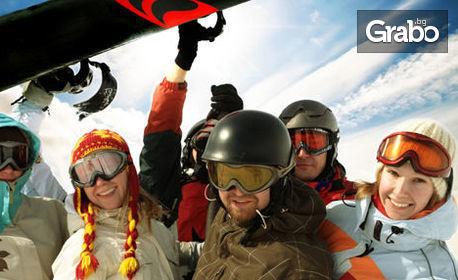 Наем на сноуборд комплект в Банско за 1, 2 или 3 дни