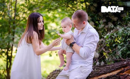 Семейна, детска или индивидуална есенна фотосесия на открито с 30 обработени кадъра