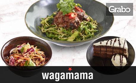 Тристепенно омакасе меню със свежа салата, агнешко терияки и торта шоколадов фъдж
