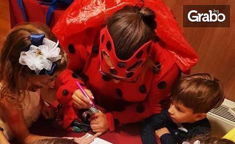 2 часа забавление с аниматор за деца по време на вашето празненство, плюс маски