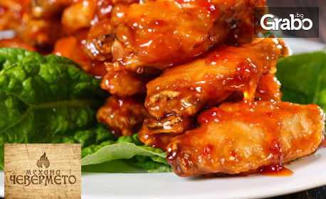 Пилешки крилца на барбекю и наливна бира Ариана, или селска салата и 100гр ракия Пещера
