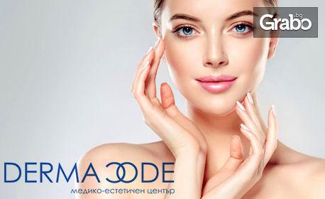 Без несъвършенства по кожата! Криопен терапия на една лезия на лице или тяло