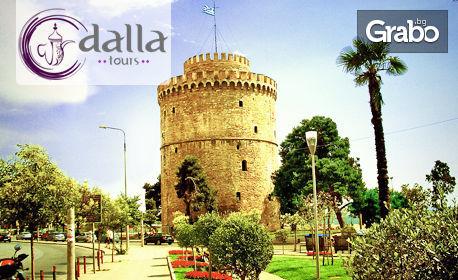 За 8 Март до Солун, Паралия Катерини и Едеса! 2 нощувки със закуски,