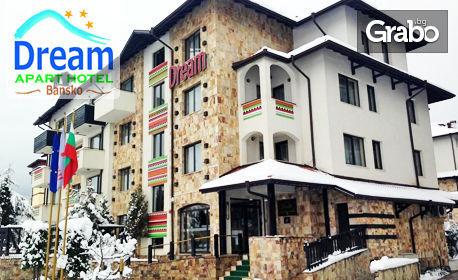 На ски в Банско през Януари и Март! Нощувка със закуска и вечеря - за двама възрастни с до две деца до 11г