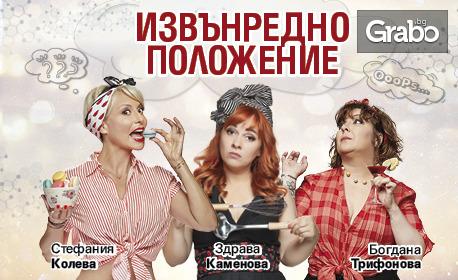 """Гледайте Стефания Колева в комедията """"Извънредно положение"""" на 18 Септември"""