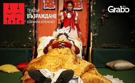 """Театър за деца! Спектакълът """"Червената шапчица"""" на 22 Септември"""