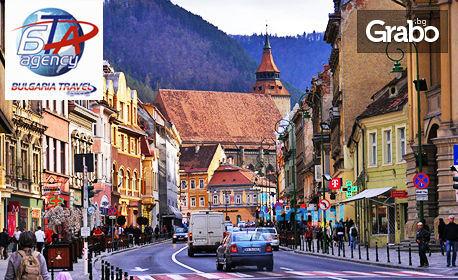Екскурзия до Букурещ, Синая, Бран и Брашов! 2 нощувки със закуски, транспорт и посещение на уелнес център Therme
