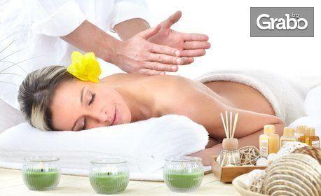 Лечебен масаж на гръб, плюс терапия за облекчаване на болки във врата, гърба и кръста