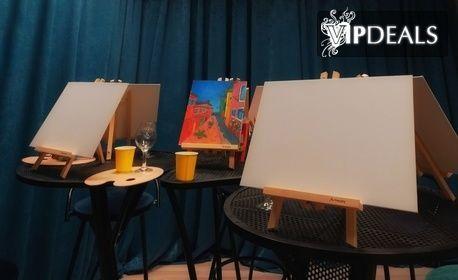 3 часа рисуване под напътствията на професионален художник, плюс чаша вино