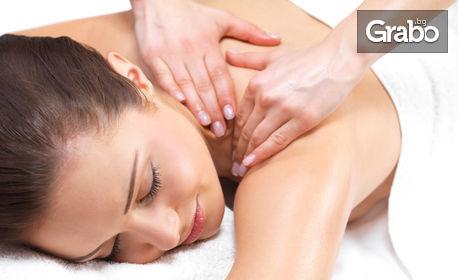 Лимфодренажен масаж - частичен или цяло тяло
