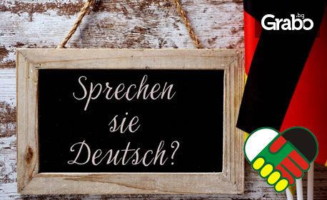 Индивидуален онлайн курс по немски език за начинаещи