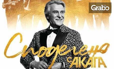 """Мащабният концерт на Орлин Горанов и Акага """"Споделено"""" - на 30 Ноември"""