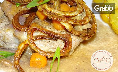 Домашна торта плюс сок от бъз и кафе, свински стек с горски гъби, или скариди с ароматни зеленчуци и микс салати