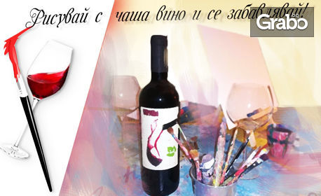 3 часа рисуване с акрилни бои върху платно, плюс чаша вино по избор