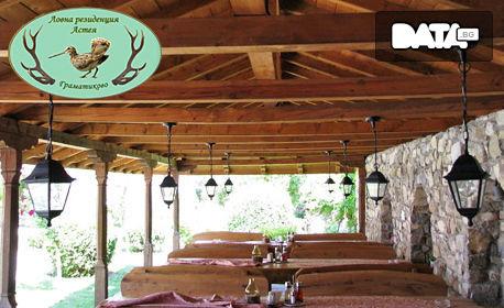 Почивка в Странджа до края на Септември! 2 или 3 нощувки със закуски и вечери, плюс външен басейн