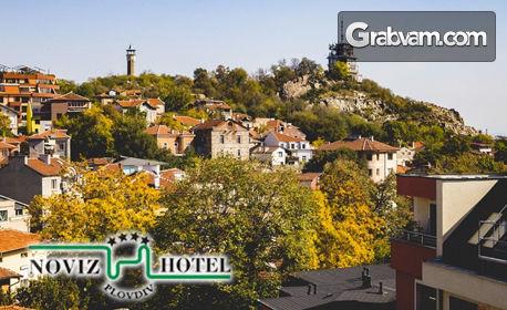 Почивка в сърцето на Пловдив! Нощувка със закуска и вечеря