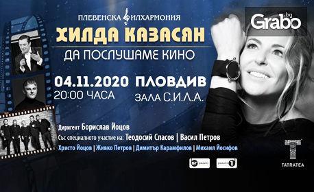 Спектакъл на Хилда Казасян и Плевенска филхармония със специалното участие на Теодоси Спасов и Васил Петров на 19.05