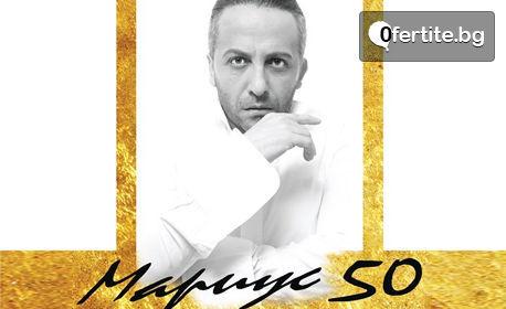 """Сборният моноспектакъл на """"Мариус 50"""" - на 8 Септември"""