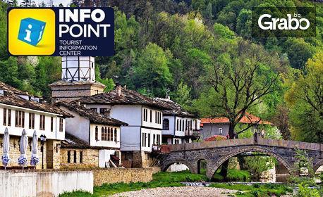 Посети Дряновския манастир, пещерата Бачо Киро, Трявна, Боженци и Хотнишкия водопад! Нощувка със закуска и транспорт